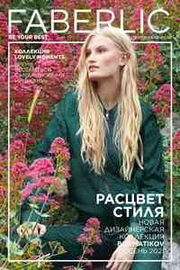 Каталог faberlic 13 2016 Россия