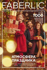 Каталог faberlic 17 2016 Россия
