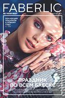Каталог faberlic 18 2016 Россия
